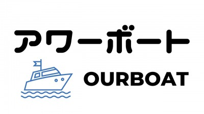 OURBOAT -アワーボート-